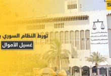 تطورات بقضية شبكة غسيل الأموال في الكويت تكشف علاقة شخصية مخابراتية للنظام السوري بها
