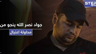جواد نصر الله ينجو من محاولة اغتيال أثناء نقله رسائل خاصّة إلى إيران والعراق