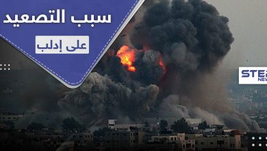 خاص لستيب|| مصادر توضّح سبب التصعيد الأخير على إدلب من قبل قوات النظام السوري