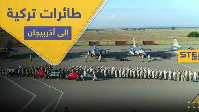 على خلفية التوتر في القوقاز.. طائرات تركية مقاتلة تصل أذربيجان
