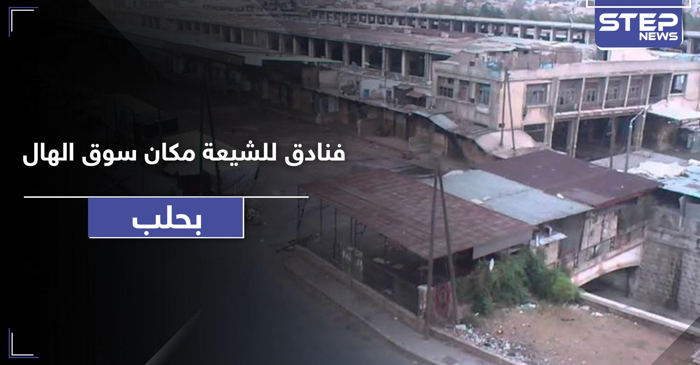 النظام السوري يهدم سوق الهال في باب جنين بـ حلب