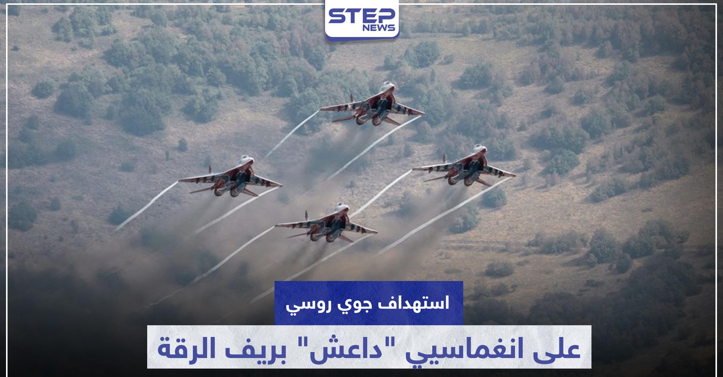 """الطيران الروسي يستهدف انغماسيي """"داعش"""" بريف الرقة.."""