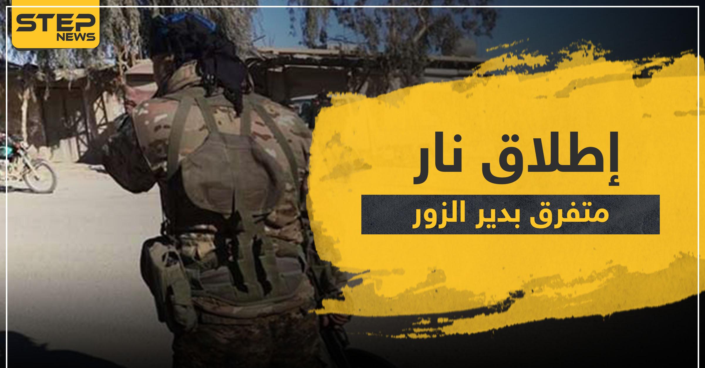 """استهداف قائد لواء """"العباس"""" الإيراني وشاب يرمي الرصاص على عناصر لقسد تحرشوا بفتاة في دير الزور"""