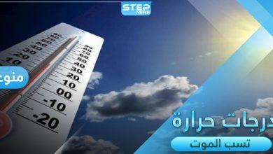 حالة الطقس الحارّة تسبب الموت في أنحاء العالم ويسجّل أعلاها في دولتين إحداهما عربية
