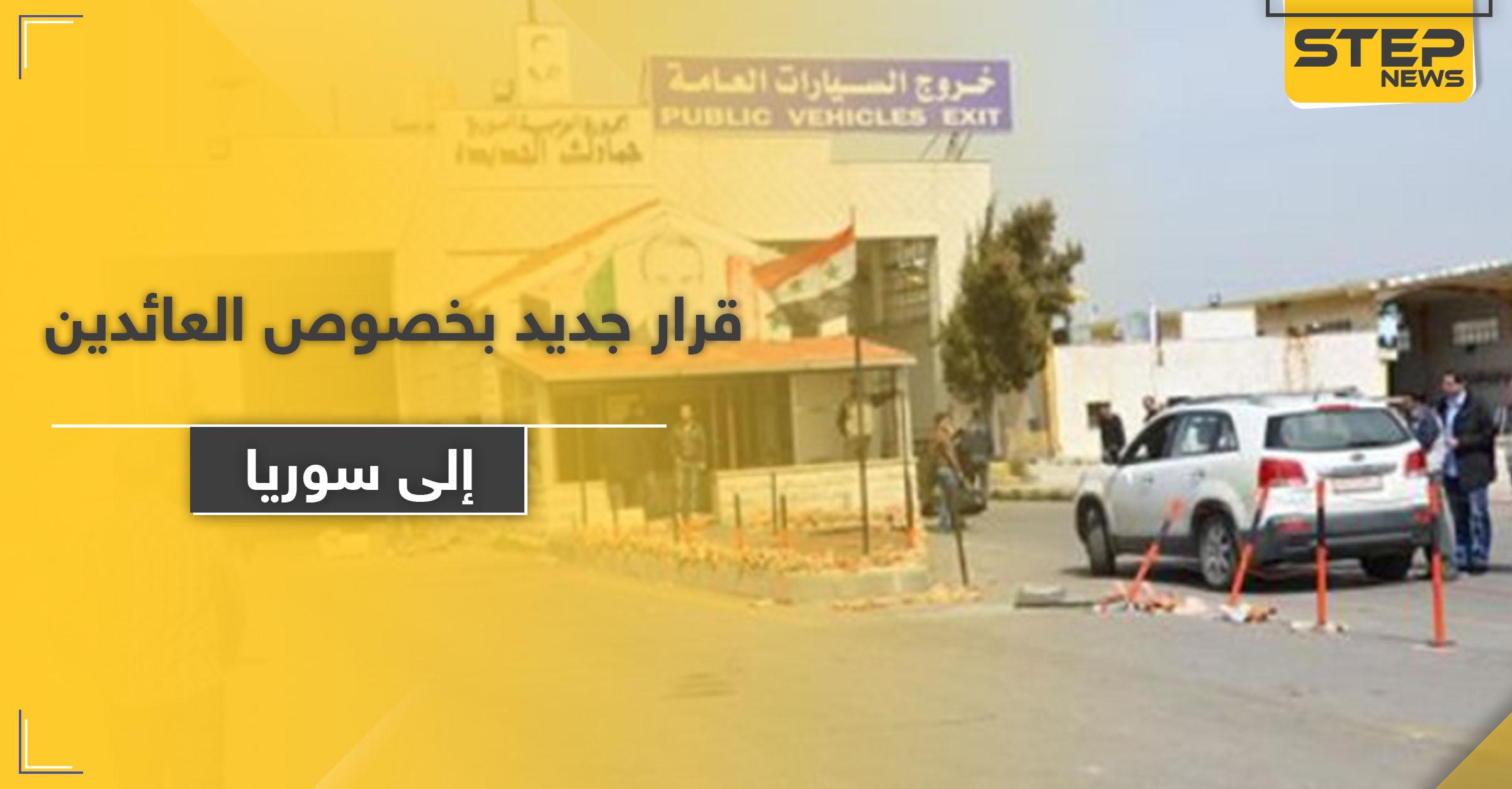 النظام السوري يصدر قرارًا جديدًا بشأن دخول السوريين العالقين في الخارج