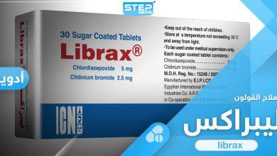دواء ليبراكس librax لعلاج القولون العصبي وتخفيف أعراضه
