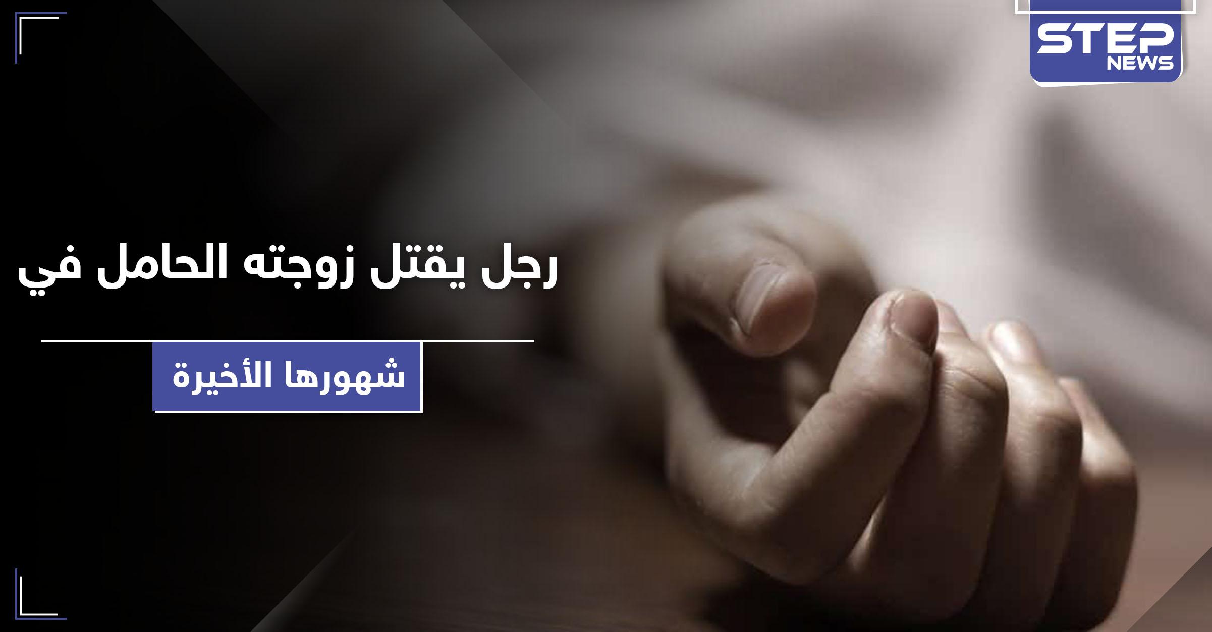 رجل يقتل زوجته الحامل بـ دمشق