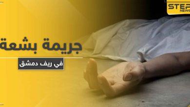 بمشاركة والده.. هتك عرضها وقام بذبحها جريمة قتل هزت أركان دمشق