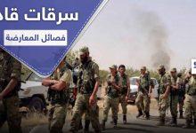 بالصور|| مبالغ مالية ضخمة بأيدي قادة فصائل المعارضة الموالية لتركيا.. وعناصرهم يُذَلّون في ليبيا