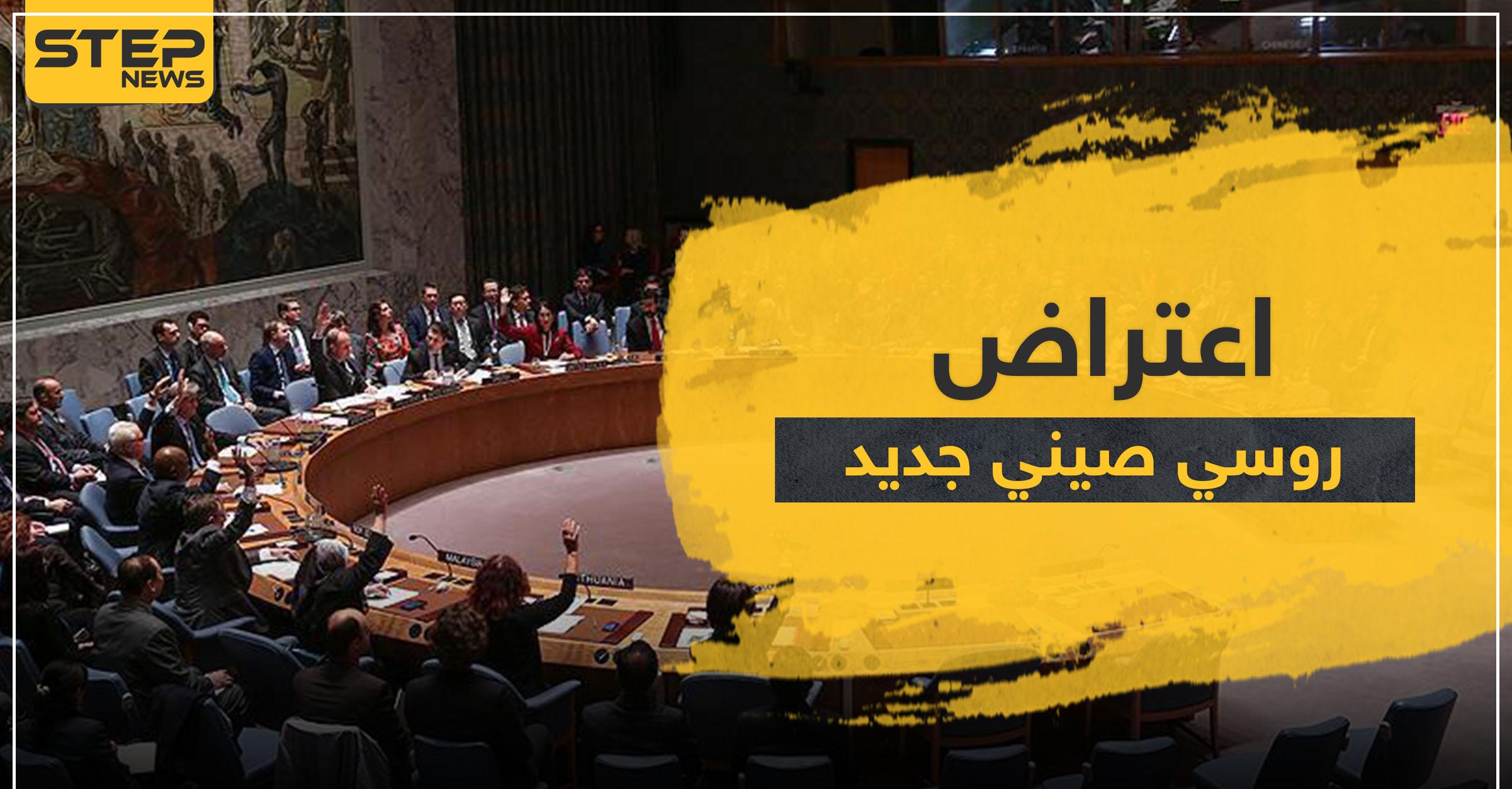 فيتو روسي صيني للمرة 15 في مجلس الأمن