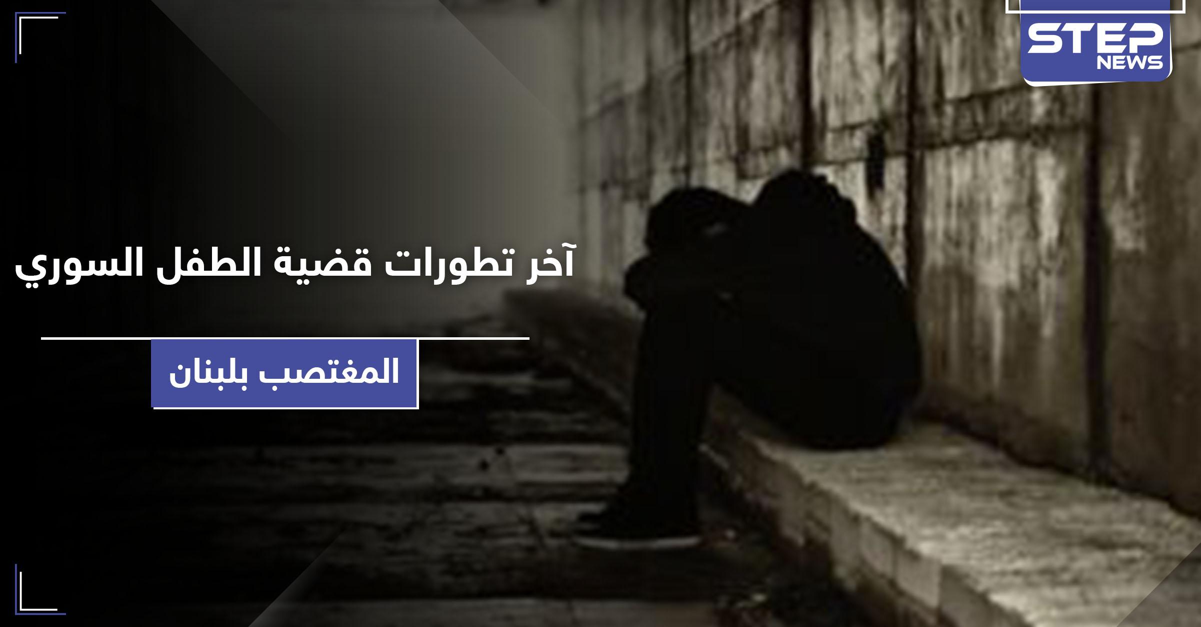 تطورات قضية الطفل السوري المغتصب بـ لبنان