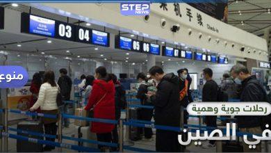 الخطوط الجوية الصينية تقدم رحلة مجانية وهمية لرفع المعنويات في ظل كورونا