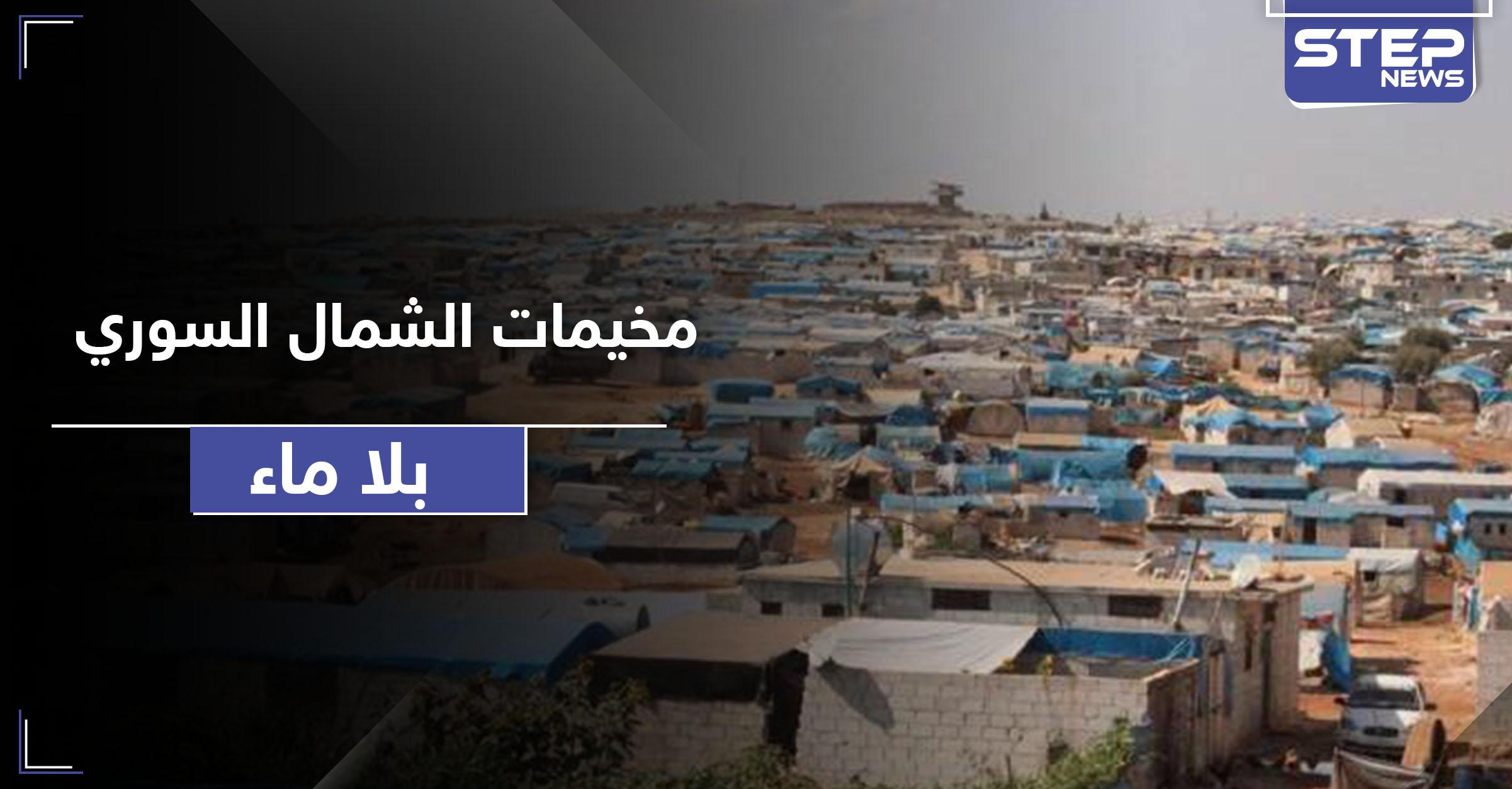 مخيمات الشمال السوري بلا ماء