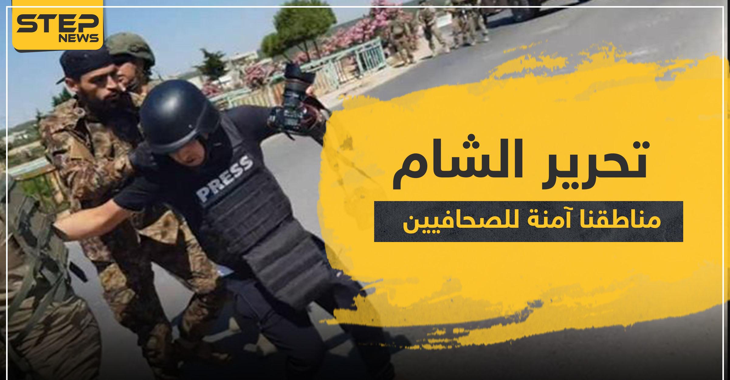 تحرير الشام ترد على تقرير للأمم المتحدة