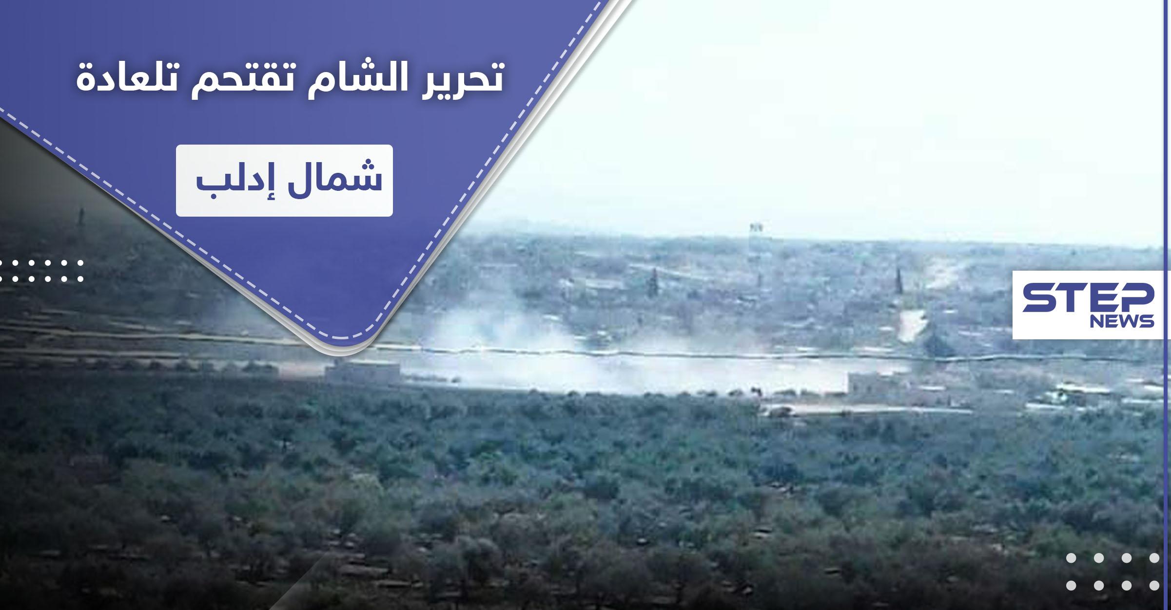 تحرير الشام تقتحم تلعادة شمال إدلب