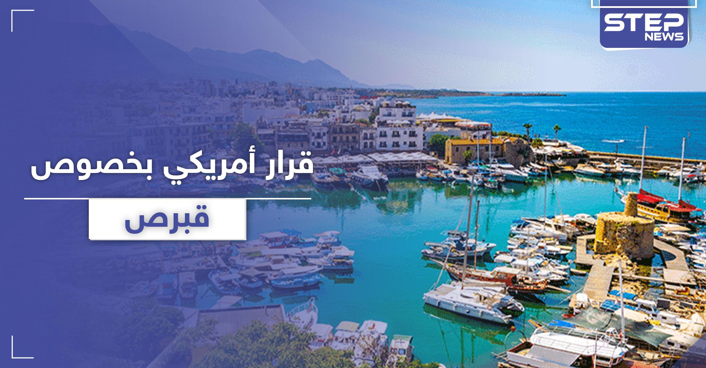 قرار أمريكي بخصوص جزيرة قبرص