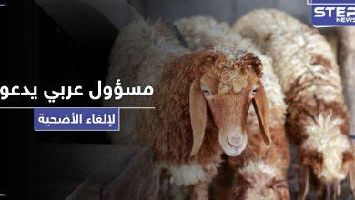 مسؤول عربي يطالب بإلغاء الأضحية هذا العام ويوضح الأسباب