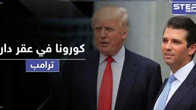 كورونا يصل عقر دار ترامب.. العزل صحياً على أحد أفراد عائلته