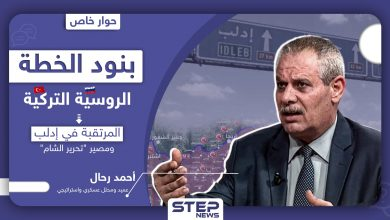 """عميد منشق يكشف لـ""""ستيب"""" بنود الخطة الروسية التركية المرتقبة في إدلب ومصير """"تحرير الشام"""""""
