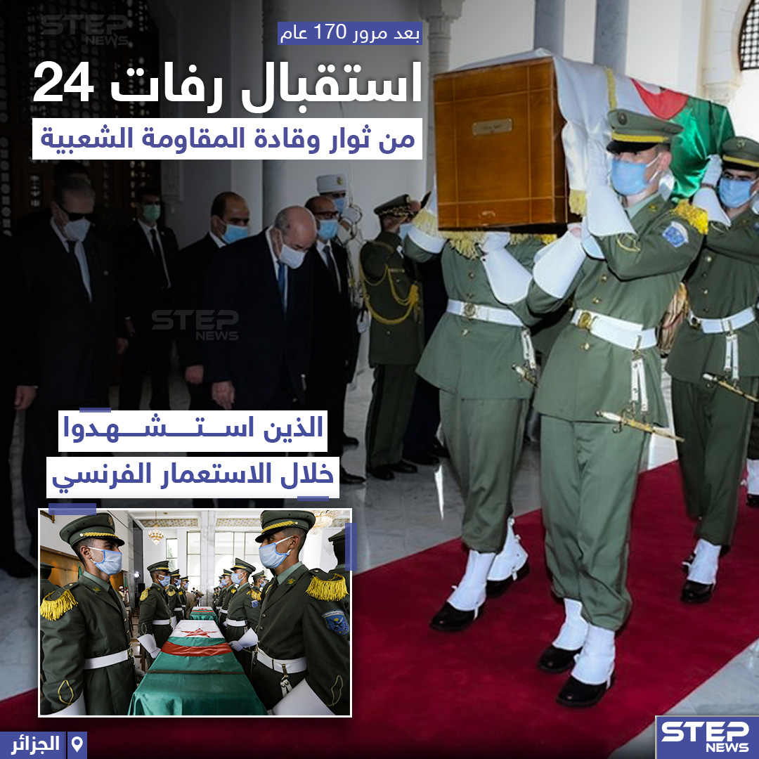 استقبال رفات ثوار و قادة المقاومة الشعبية الجزائرية بعد مرور 170 عاماً
