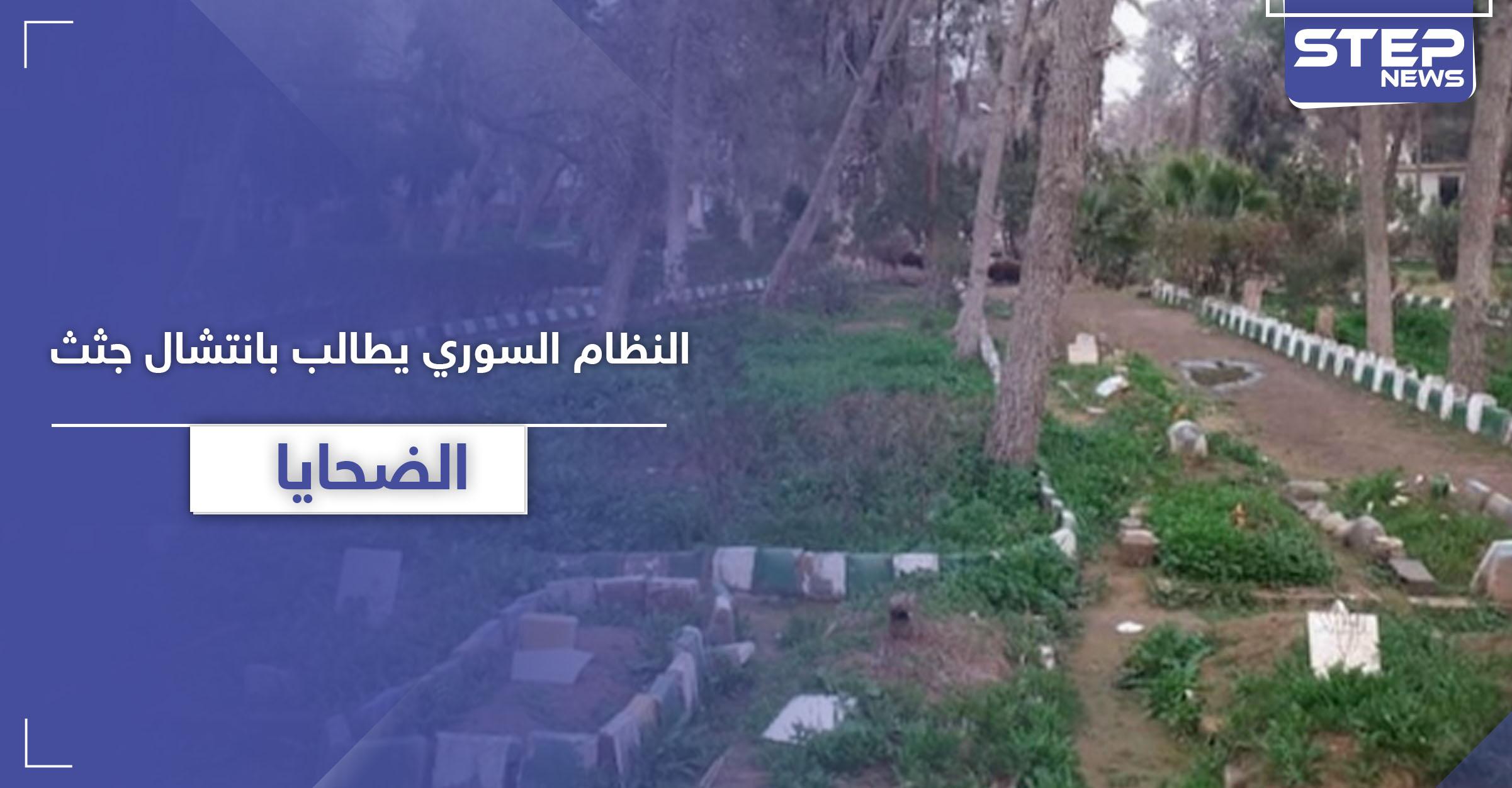 النظام السوري يصدر قراراً بانتشال جثث الضحايا من حدائق دير الزور