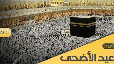 تكبيرات عيد الأضحى.. سنة نبوية محببة ينتظرها الجميع صباح كل عيد