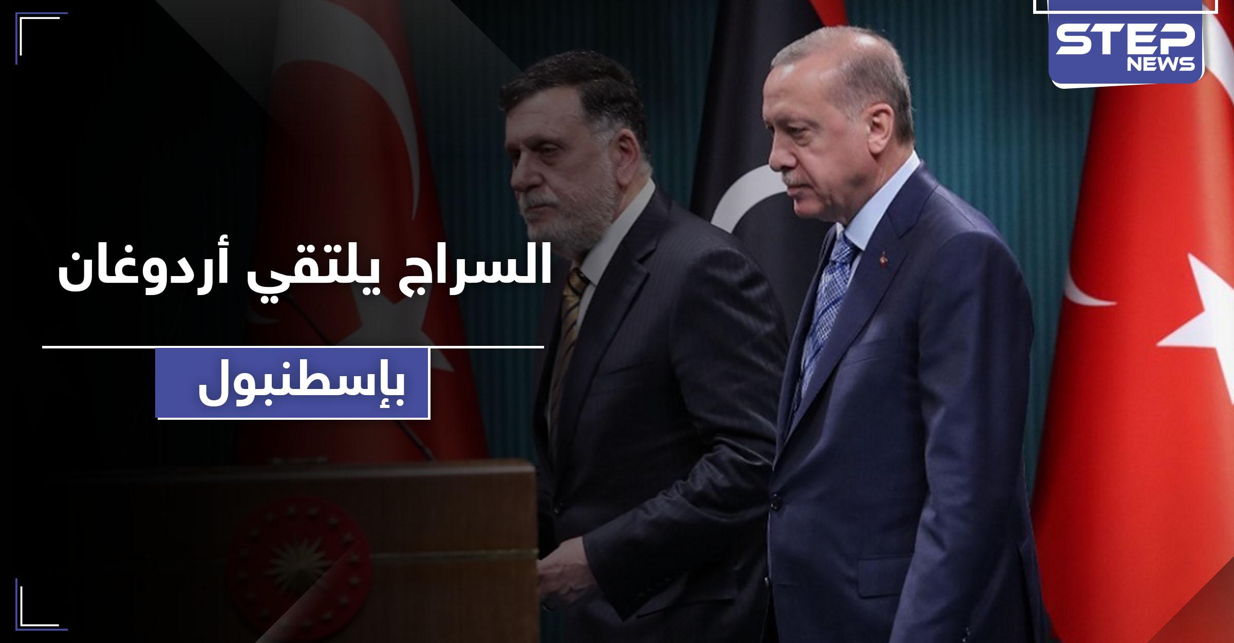 فايز السراج يلتقي اردوغان