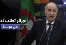 رئيس الجزائر يطالب فرنسا بتقديم اعتذار على احتلال البلاد لأكثر من 100 عام