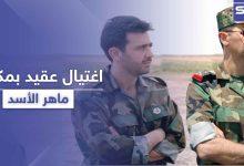 بدء مرحلة التصفيات بدمشق.. اغتيال عقيد من مكتب ماهر الأسد قنصاً وسط العاصمة
