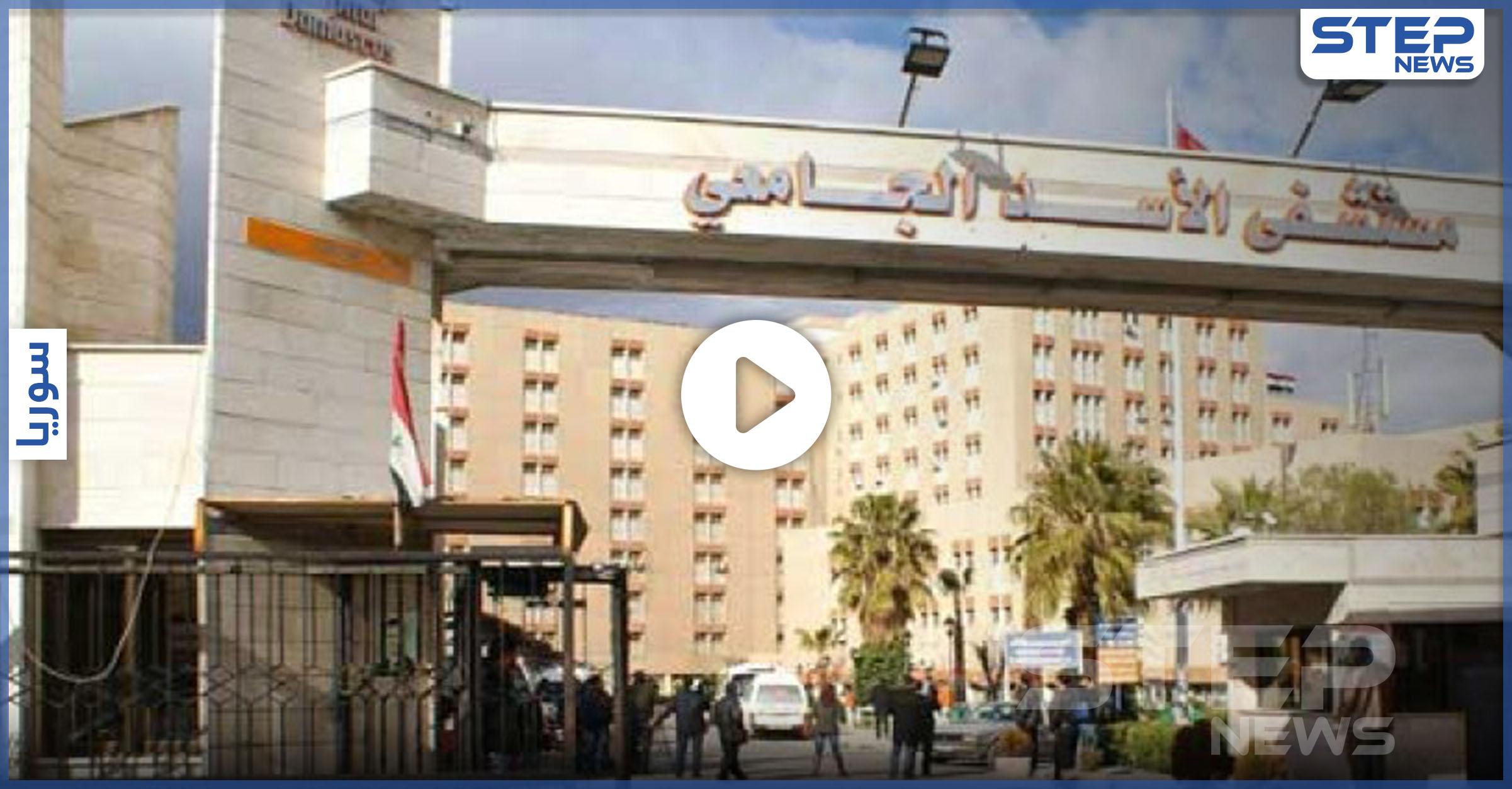 إهانة لشرف متوفي بالكورونا في مستشفى الأسد الجامعي بدمشق!