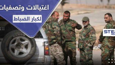 ثلاث عمليات اغتيال في 48 ساعة وسط دمشق.. عميدين وضابط والتصفيات مستمرة