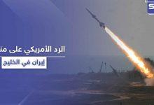 إيران تعلن إنشاء مدن صواريخ في مياه الخليج ومسؤول أمريكي يرد