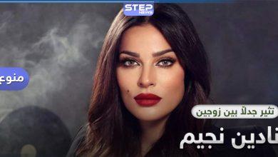 الفنانة نادين نسيب نجيم تتدخل في مشكلة بين زوجين حدثت بسببها