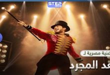 للمرة الأولى سعد المجرد يغني باللهجة المصرية