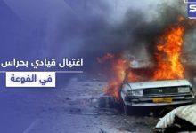 تفجير يودي بحياة قيادي بتنظيم حراس الدين في الفوعة ... وتحرير الشام متهمة