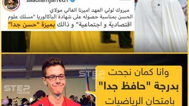 """ولي العهد المغربي يحصل على شهادة البكالوريا بميزة """"حسن جداً"""""""