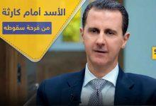 تقرير روسي يكشف الكارثة القادمة على بشار الأسد.. وللعلويين يد