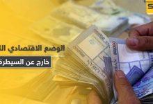 """امرأة تسرق مبلغًا ضخمًا بقوة السلاح في لبنان.. والوضع الاقتصادي """"يخرج عن السيطرة"""""""