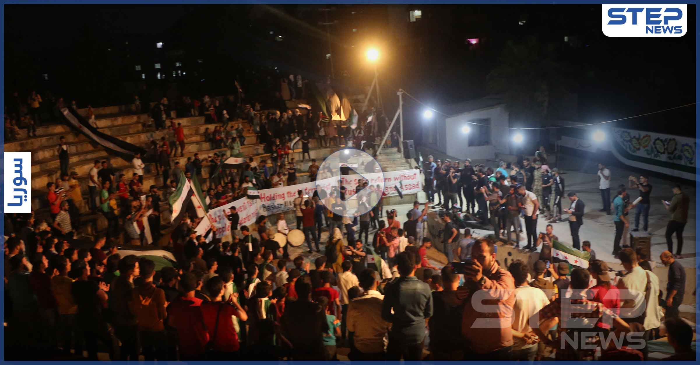 مظاهرة مسائية في مدينة إدلب شمال سوريا تطالب بإطلاق سراح المعتقلين وإسقاط النظام السوري