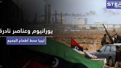 تقرير تركي يكشف عن ثروات هائلة ونادرة في ليبيا قد تكون سبب الصراع الدولي على البلاد