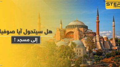 مسرّب: المحكمة العليا التركية توافق على إعادة آيا صوفيا مسجدًا.. وبطريرك يرّد