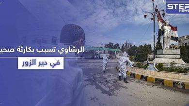 خاص|| الرشاوي تسبب بانفجار كارثة صحية في البوكمال.. وكورونا ينتشر في العاصمة دمشق