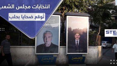 انتخابات مجلس الشعب توقع قتيلًا وجرحى في حي الفرقان بمدينة حلب.. والتفاصيل