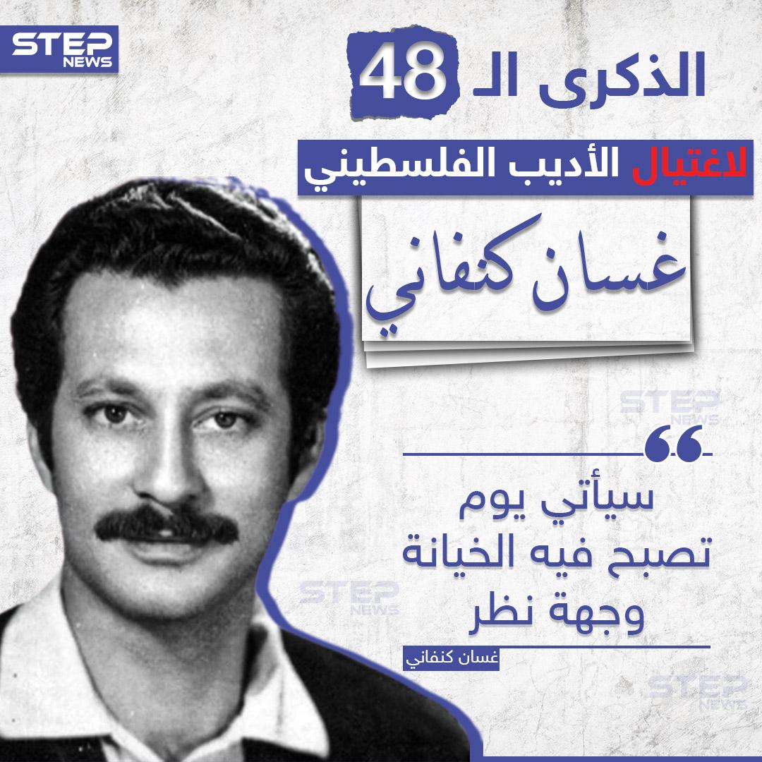 الذكرى الـ 48 لاغتيال الأديب الفلسطيني غسان كنفاني على يد الموساد الإسرائيلي، شاركنا بأجمل ما قرأت له؟