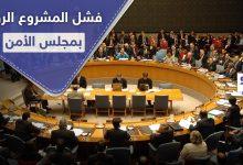 4 دول فقط صوت له.. روسيا تفشل بتمرير قرار بمجلس الأمن حول سوريا