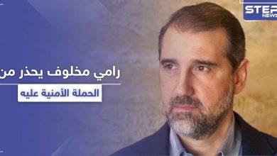 رامي مخلوف يعود من جديد ويكشف عن أخطر حملة أمنية ضده ويحذر من التعليق على صفحته