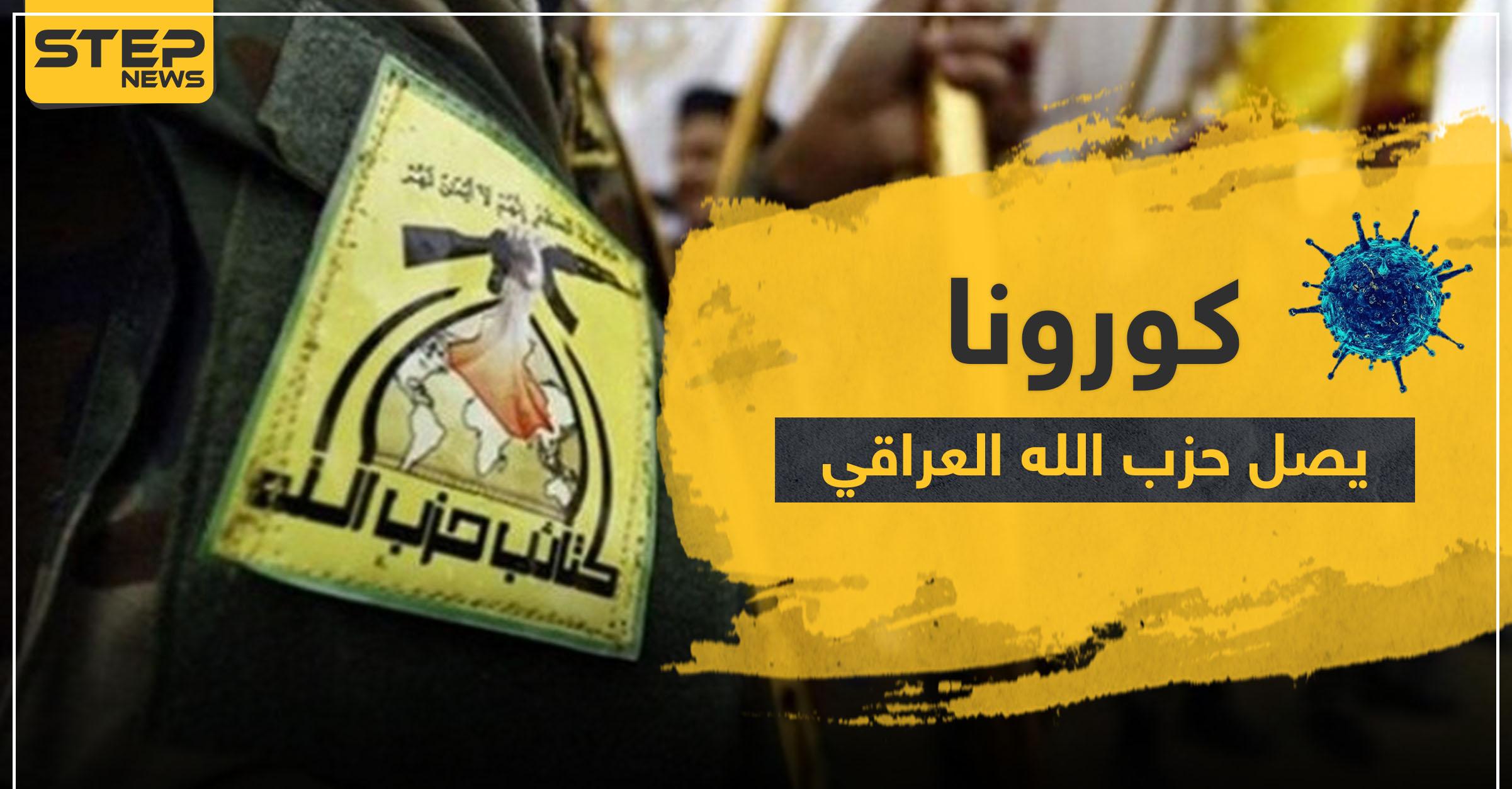 إصابات جديدة بفيروس كورونا بين عناصر حزب الله العراقيين