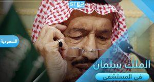 الملك سلمان بن عبدالعزيز خادم الحرمين الشريفين يدخل المشفى بسبب التهاب المرارة