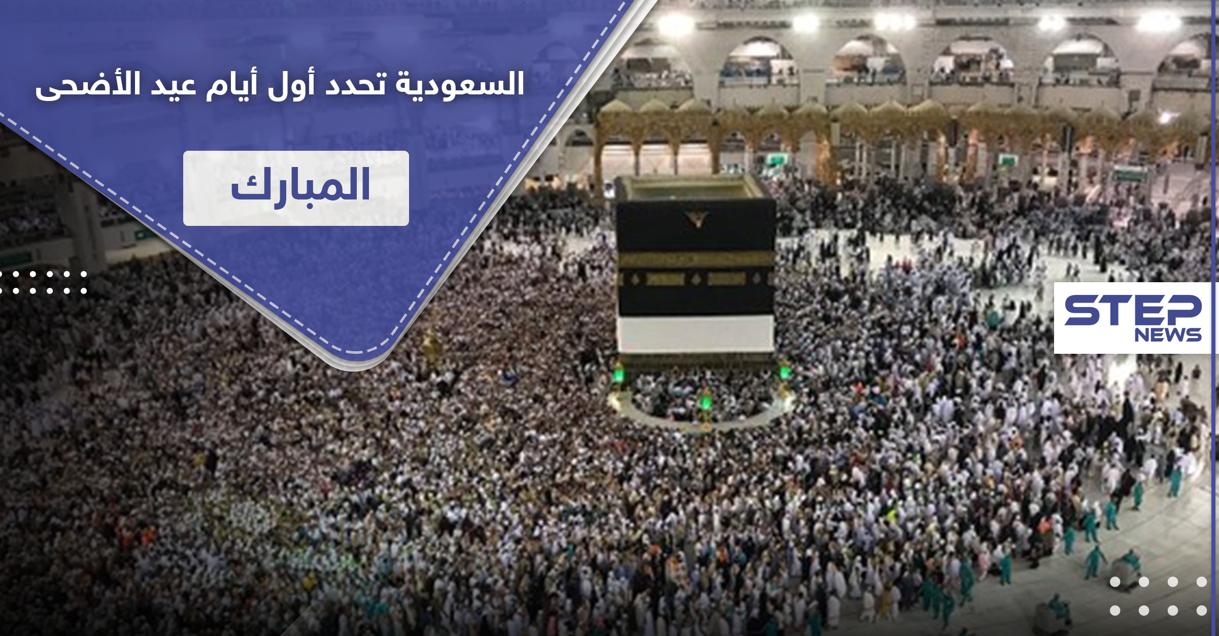 السعودية تحدد أول أيام عيد الأضحى المبارك بعد تعذر رؤية الهلال