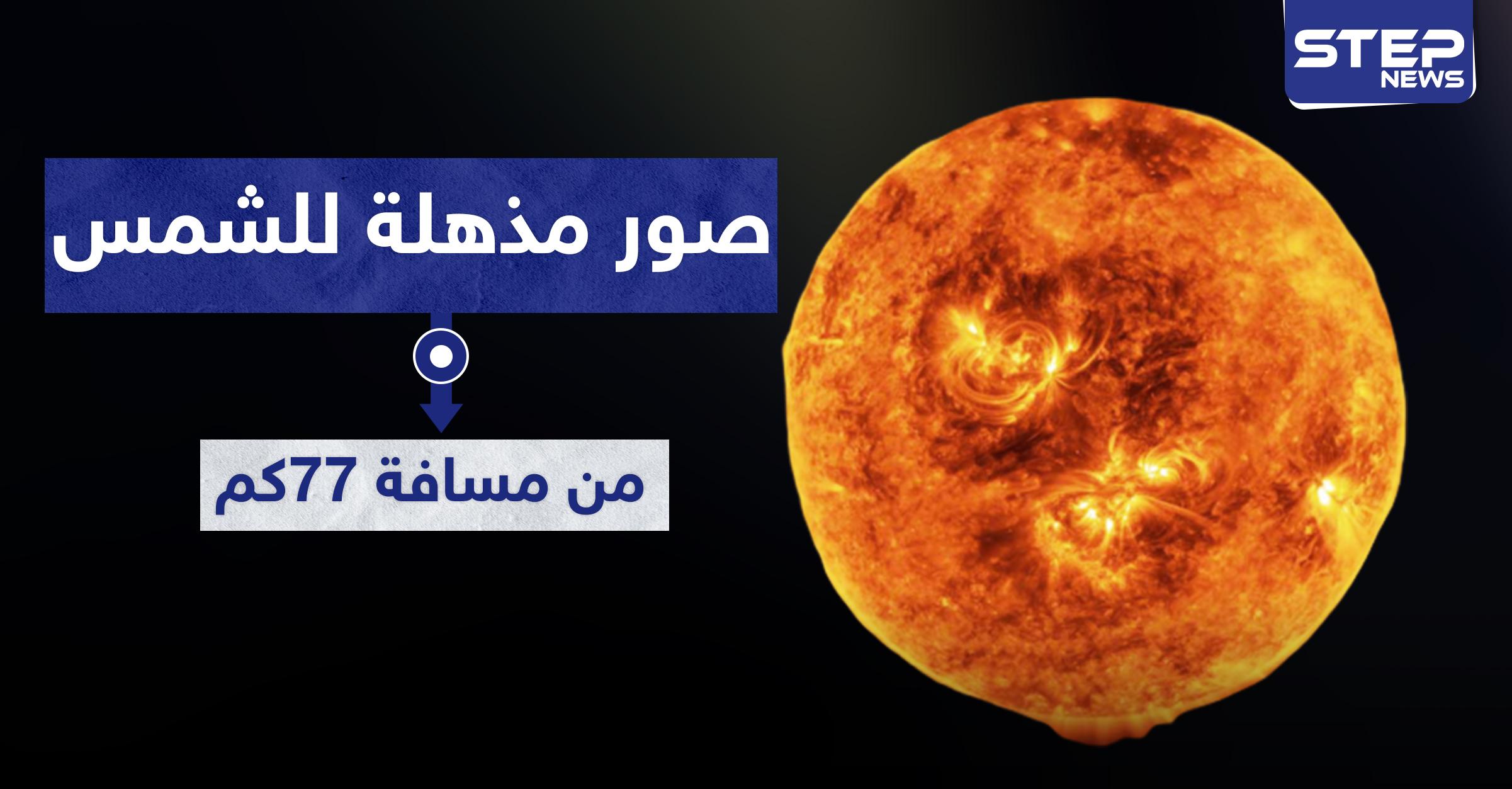 شاهد|| أذهلت العلماء.. أقرب صورة متحركة ملتقطة لـ الشمس من مسافة 77 كيلو متر